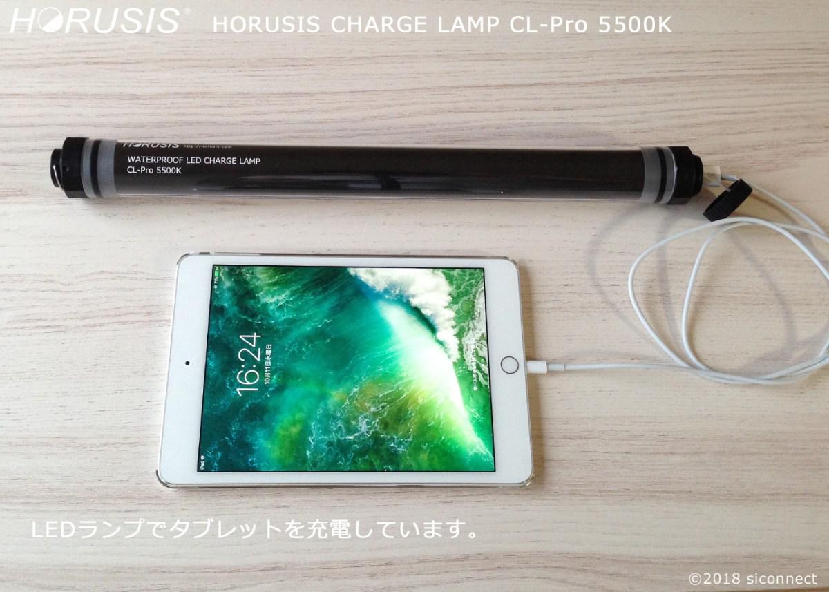 釣行まえのスマホ充電器、horusis/ホルシス