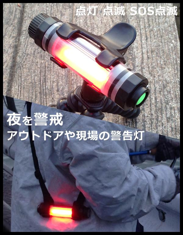 赤色灯、赤灯、LED赤色灯、充電式防水LEDランプがおすすめ