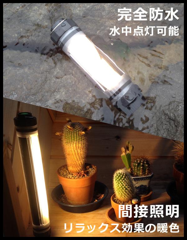 暖色、電球色、LEDライト、懐中電灯、ランタンにおすすめ