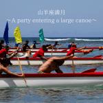 A party entering a large canoe 大きなカヌーに乗る一団 一つの目標に向かって進むチームが発動していく様です。もう動き出しているプロジェクトもこれから団結力が上がって成功へと導かれるでしょう。