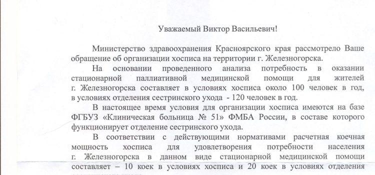 Письмо из Министерства здравоохранения Красноярского края от 03.09.14