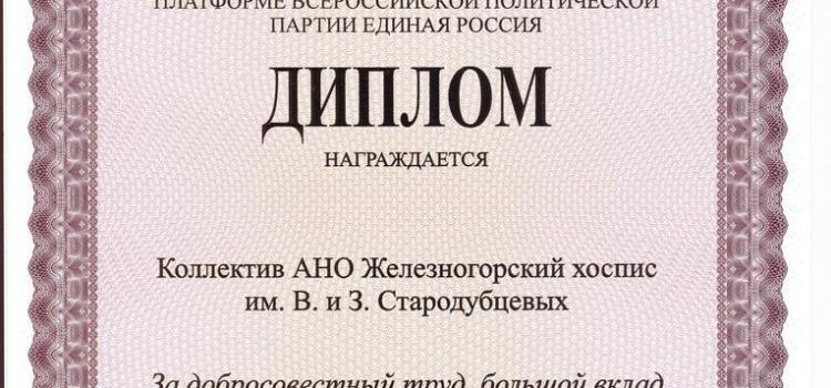 Высокая оценка работы Железногорского хосписа