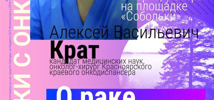 Совсем скоро. Начиная с 12 июля. Прогулки с онкологом в Железногорске в городском парке.