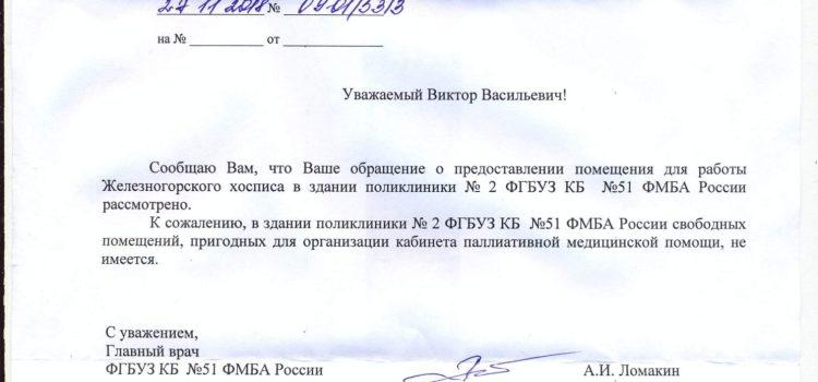 Письмо главного врача