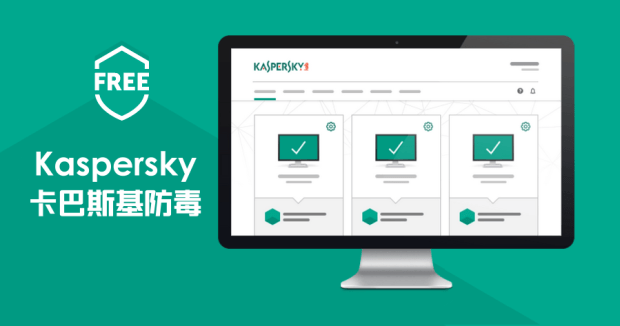 Kaspersky 卡巴斯基防毒 2019 繁體中文版免費下載 01_KasperskyFree