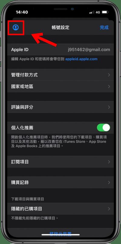 iPhone 小技巧!教你如何關閉 App Store 密碼與驗證程序! :: 哇哇3C日誌