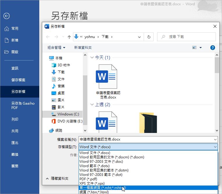 Word 表格貼到 Excel 格式跑掉?這招學起來讓你完美貼上表格 :: 哇哇3C日誌