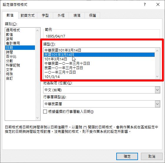 Excel 中華民國曆顯示不出來?西元轉民國範本下載直接套用 | 綠色工廠