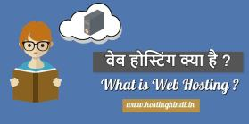 what is web hosting in hindi