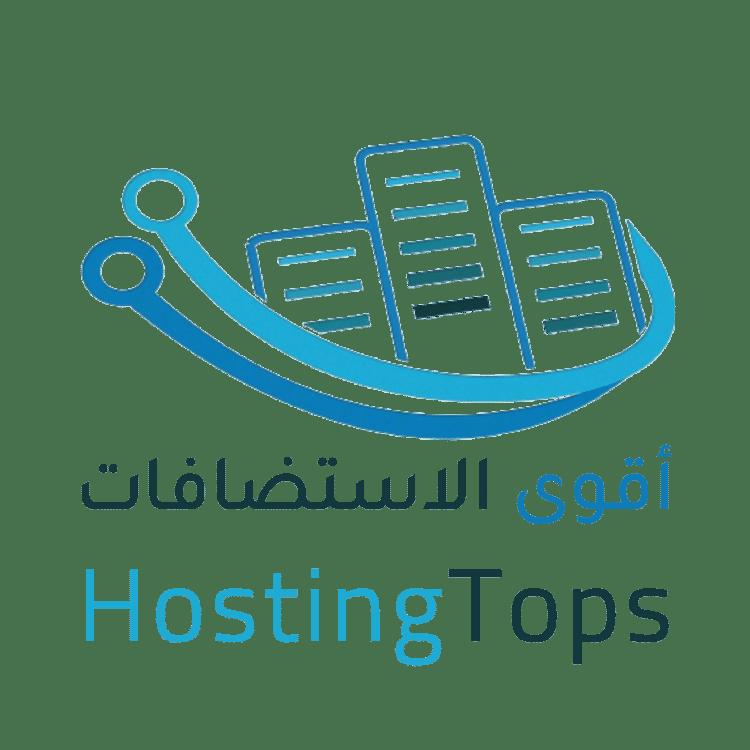 HostingTops أقوى الاستضافات logo