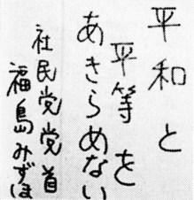 HUKUSIMAMIZUHO