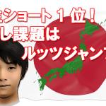 全日本フィギュア 羽生ショート1位で折り返し!