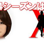 米倉涼子 4月に「ドクターX」で連ドラ復活?!離婚問題決着か