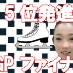 フィギュアGPファイナル開幕 本郷選手のSPの結果 ジュニア女子の結果は?