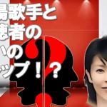 なぜ? 紅白 出場歌手と視聴者の思いのギャップ!?