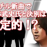ミスチル新曲で小林武史氏と決別は決定的!?新たなMr.Childrenを模索した作品!