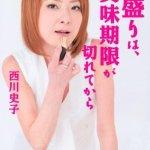 平手打ち騒動のデヴィ夫人その詳細 西川史子を非難!