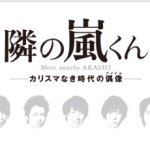 嵐 15周年特別公演 ハワイからMステ出演も!10月に発売・新アルバムはデジタルとの融合!