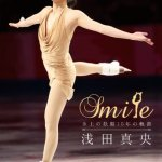 浅田真央 来季の休養を発表 大学に復帰 スケートはショーで