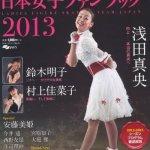 フィギュアスケート女子 五輪日本の3枠をめぐる代表の座を争うのは?
