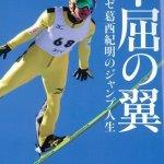 スキージャンプ・ラージヒル葛西 腰痛治って銀メダル獲得!