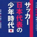 サッカー日本代表 U-17W杯 スウェーデン戦