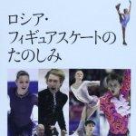 フィギュアスケート欧州選手権 男子優勝はフェルナンデス コフトゥン5位でロシア代表選考は難航か?