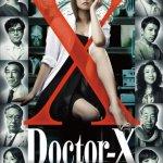 米倉ドクターX『失敗しないので』視聴率2週連続の20%超え!人気の要因は?