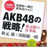 続報 大人AKB48の合格者は誰?市井は落選・・・