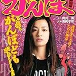 極悪がんぼの尾野真千子 本人役で続・最後から二番目の恋にカメオ 出演!