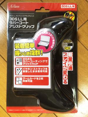 3DS LL用ラバーコートアシストグリップ