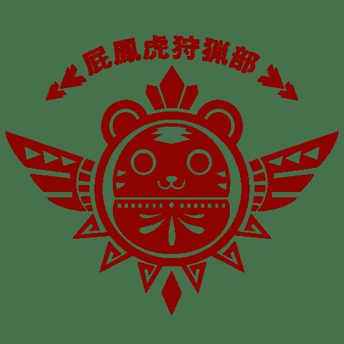 屁鳳虎狩猟部設立4周年