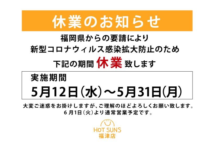 HOT SUNS福津店の休業のお知らせ〜5月31日まで
