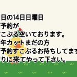 LINE@は長文より短文