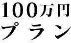 100万円プラン