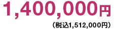 1,400,000円