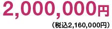 2,000,000円