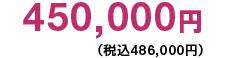 450,000円