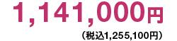 1,141,000円