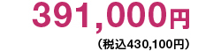 391,000円