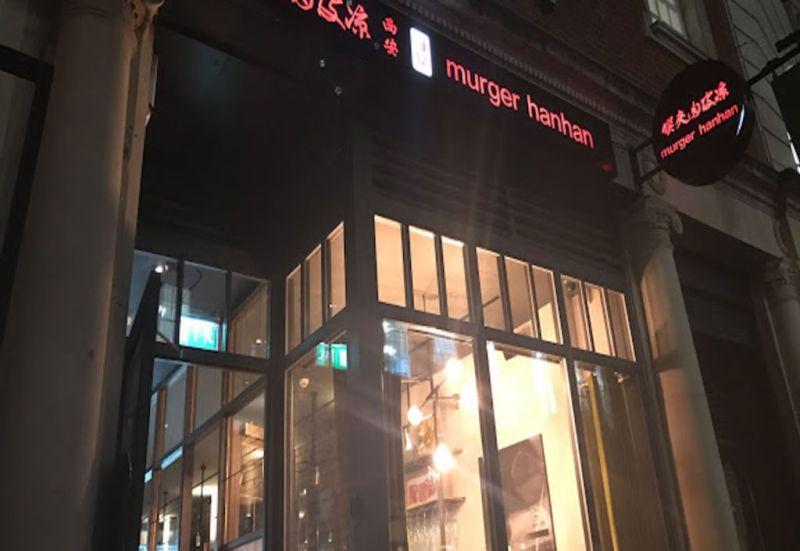 Excelentes restaurantes alrededor del mundo que seguramente no conoces - 5.-murger-hanhan