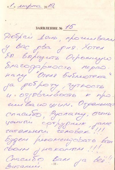 Хостелы в Москве отзывы