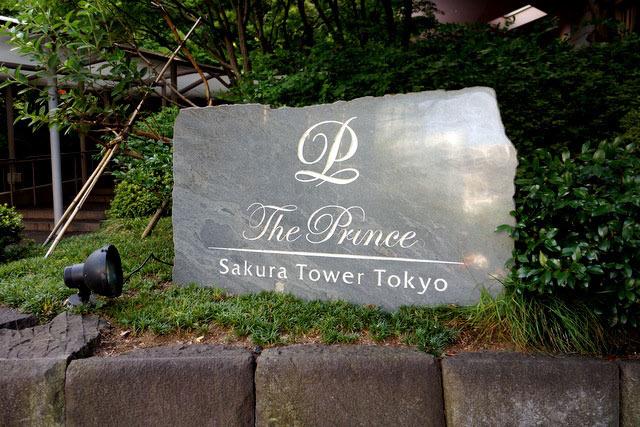 さくらタワー_看板