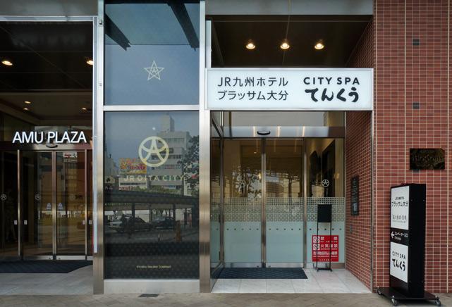 JR九州ホテル ブラッサム大分 _エントランス
