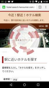 渋谷駅で再検索