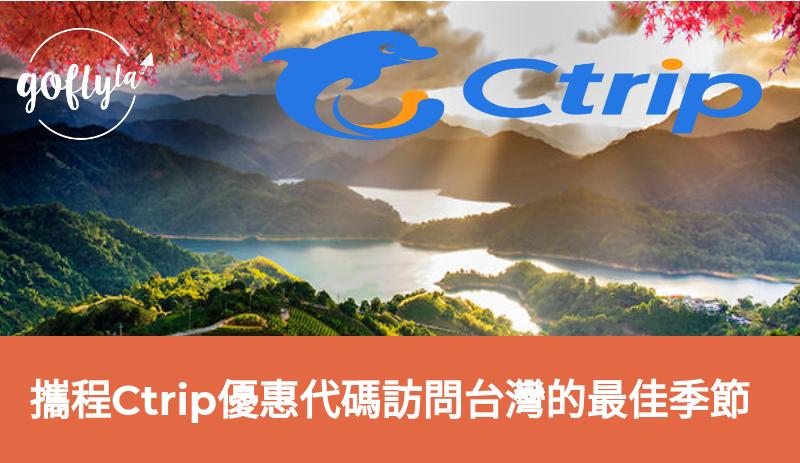 攜程Ctrip優惠代碼訪問臺灣的最佳季節 – GoFlyla Taiwan