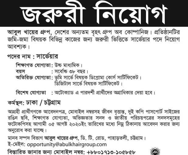 Abul Khair Group Job Circular 2020