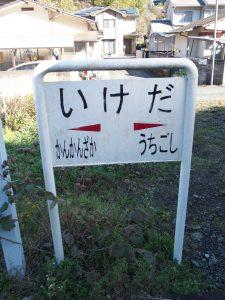 熊本電鉄 池田駅