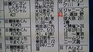 ジャニーズ野球大会テレビ放送