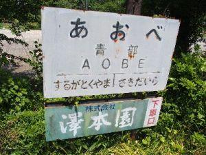 大井川鐵道 青部